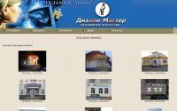 Сайт дизайн мастер